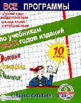 Готовые домашние задания 10 кл. Все программы