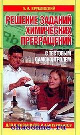 Решение заданий химических превращений с тестами