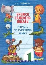 Учимся грамотно писать 1 кл. Тетрадь по русскому языку