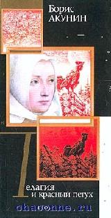 Пелагия и красный петух в 2х томах