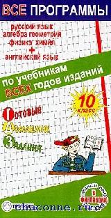 Готовые домашние задания 10 кл. Все программы 2005