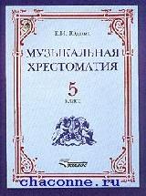 Музыкальная хрестоматия 5 кл