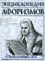 Энциклопедия афоризмов. Россыпи мыслей