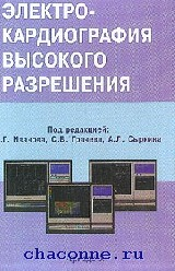 Электрокардиография высокого разрешения