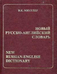 Новый русско-английский словарь 170 000 слов