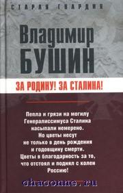 За Родину!За Сталина!