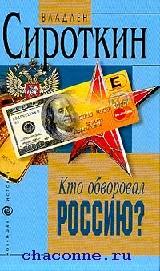 Кто обворовал Россию