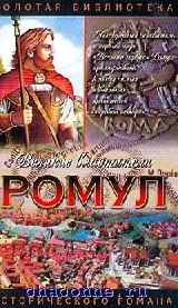 Ромул
