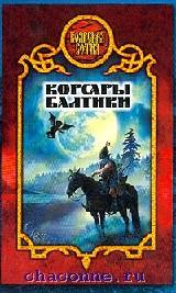 Корсары Балтики