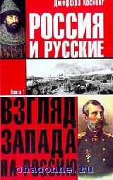 Россия и русские в 2х томах