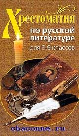 Хрестоматия по русской литературе для 5-9 кл