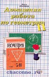 Домашняя работа по геометрии 11 кл к учебнику Погорелова