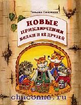 Новые приключения Белки и ее друзей. Учебное пособие 3-4 кл