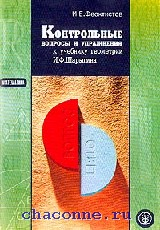 Геометрия 7 кл. Контрольные вопросы и упражнения к учебнику Шарыгина