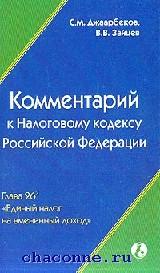 Комментарий к налоговому кодексу РФ глава 26.3.  Единый налог на вмененный доход