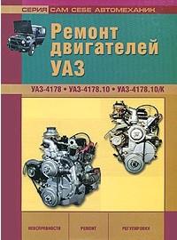 Ремонт двигателей УАЗ