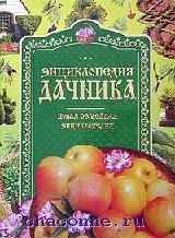 Энциклопедия дачника