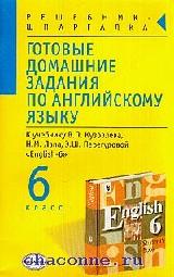 Готовые домашние задания 6 кл. Английский язык к учебнику Кузовлева