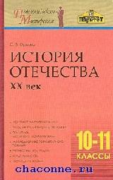 История Отечества XX век 10-11 кл. Методическое пособие