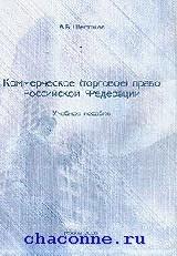 Коммерческое (торговое) право РФ
