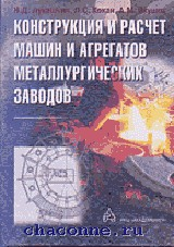 Конструкция и расчет машин металлургических заводов