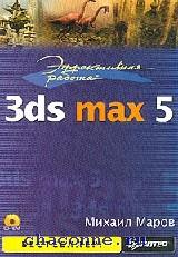 Эффективная работа с 3Ds max-5