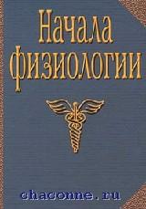 Начала физиологии