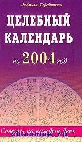 Целебный календарь на 2006 год