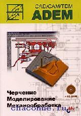 ADEM CAD/CAM/TDM. Черчение, моделирование