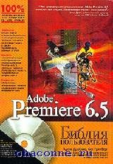 Premiere 6.5