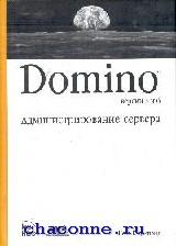 Domino 5&6.Администрирование сервера
