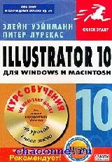 Illustrator 10 для Windows и Macintosh