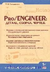 Pro/Engineer.Деталь,сборка,чертеж