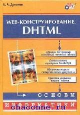 Web-конструирование.DHTML