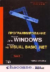 Программирование для Windows на Visual Basic.NET том 2й
