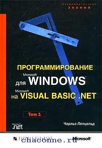 Программирование для Windows на Visual Basic.NET том 1й