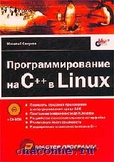 Программирование на C++ в Linux