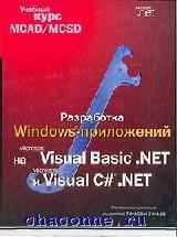 Разработка Windows-прил.на Visual Basic.NET