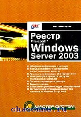 Реестр Windows Server 2003