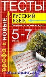Русский язык 5-7 кл. Новые тесты. Все разделы школьного курса