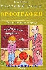 Русский язык. Орфография. Тематическая тетрадь