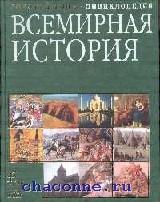 Всемирная история. Энциклопедия