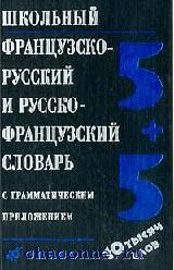 Школьный французско-русский, русско-французский словарь с грамматическим приложением