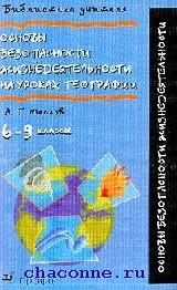 Основы безопасности жизнедеятельности на уроках географии 6-9 кл