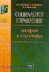Социальное управление. Теория и практика в 2х томах