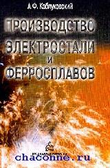 Производство электростали и ферросплавов