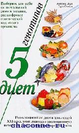 5 генотипов - 5 диет