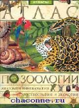 Атлас по зоологии