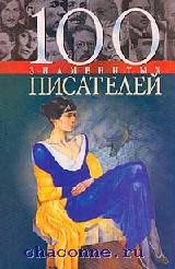100 знаменитых писателей
