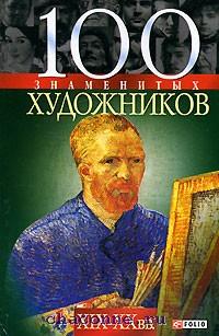 100 знаменитых художников 19-20 веков